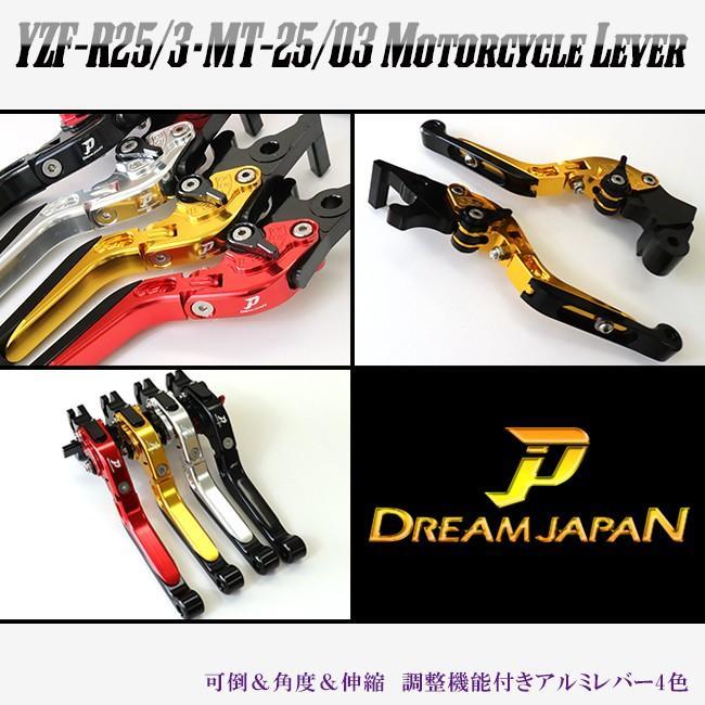 バイク ブレーキ クラッチレバー 左右セット YZF-R25 YZF-R3 MT-25 MT-03【Dream-Japan】4色【a361】 可倒&角度&伸縮 調整機能付き dream-japan 05