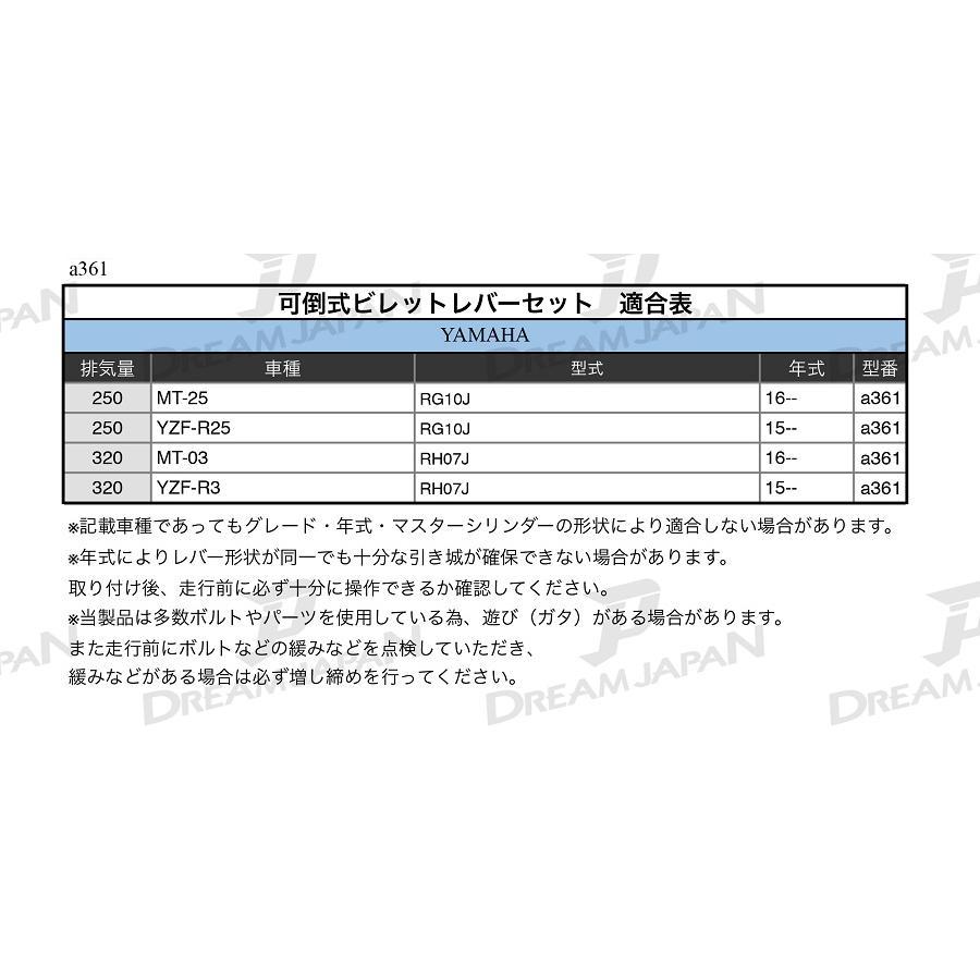 バイク ブレーキ クラッチレバー 左右セット YZF-R25 YZF-R3 MT-25 MT-03【Dream-Japan】4色【a361】 可倒&角度&伸縮 調整機能付き dream-japan 06