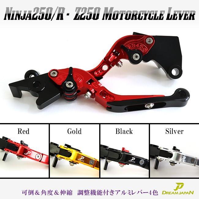 バイク ブレーキ クラッチレバー 左右セット ニンジャ Ninja250/R/SL Z250/SL Z125 他 【Dream-Japan】4色【a356】 可倒&角度&伸縮 調整機能付き|dream-japan