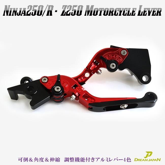 バイク ブレーキ クラッチレバー 左右セット ニンジャ Ninja250/R/SL Z250/SL Z125 他 【Dream-Japan】4色【a356】 可倒&角度&伸縮 調整機能付き|dream-japan|02