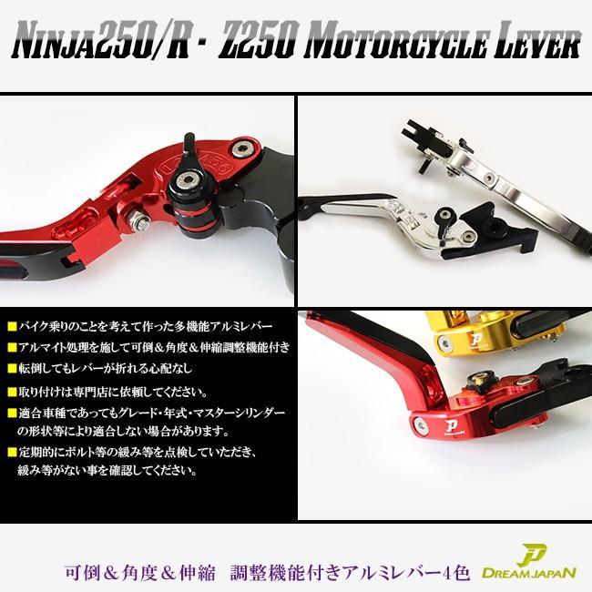バイク ブレーキ クラッチレバー 左右セット ニンジャ Ninja250/R/SL Z250/SL Z125 他 【Dream-Japan】4色【a356】 可倒&角度&伸縮 調整機能付き|dream-japan|03