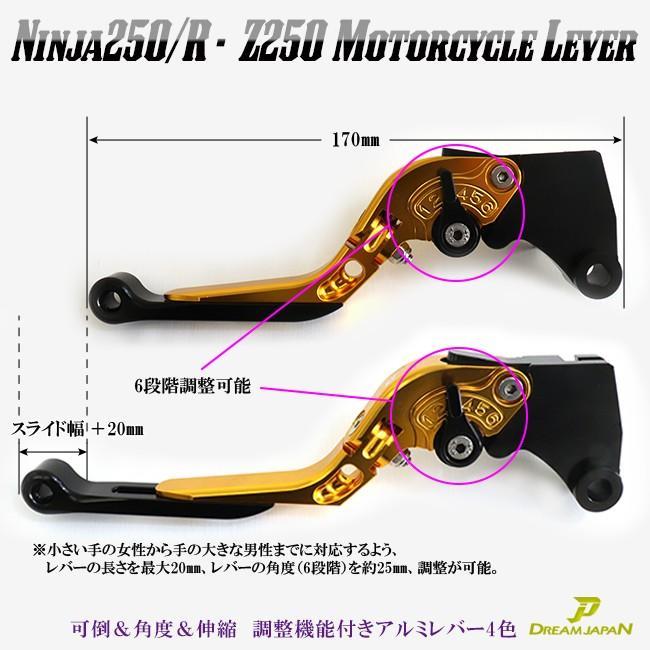 バイク ブレーキ クラッチレバー 左右セット ニンジャ Ninja250/R/SL Z250/SL Z125 他 【Dream-Japan】4色【a356】 可倒&角度&伸縮 調整機能付き|dream-japan|04