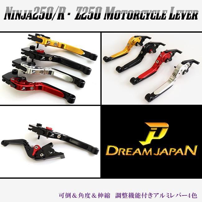 バイク ブレーキ クラッチレバー 左右セット ニンジャ Ninja250/R/SL Z250/SL Z125 他 【Dream-Japan】4色【a356】 可倒&角度&伸縮 調整機能付き|dream-japan|05