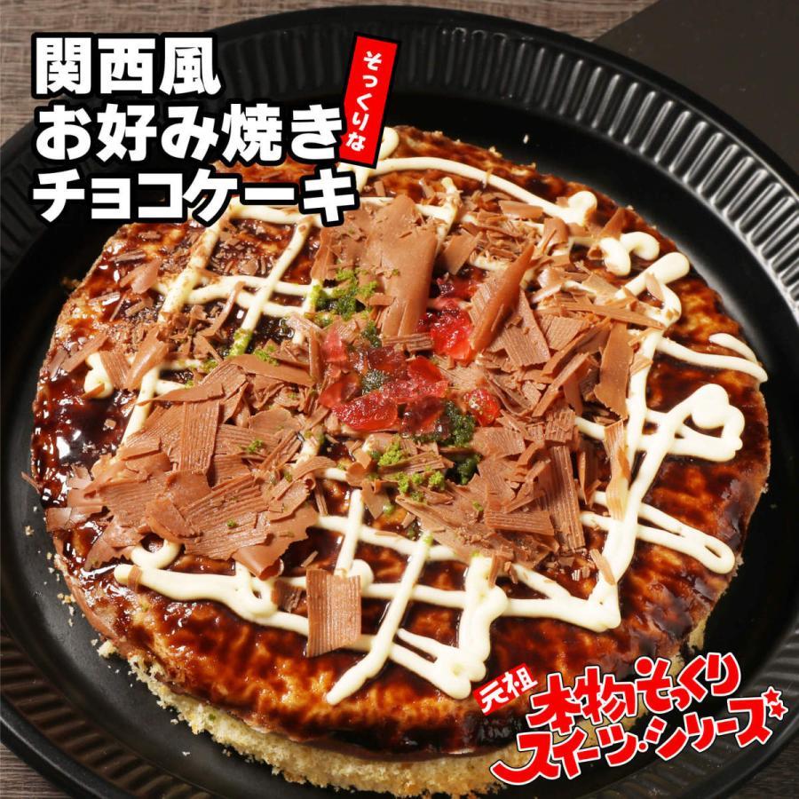 お中元 定番から日本未入荷 御中元 返品不可 2021 ギフト お菓子そっくりスイーツ スイーツ お好み焼きそっくりなチョコレートケーキ