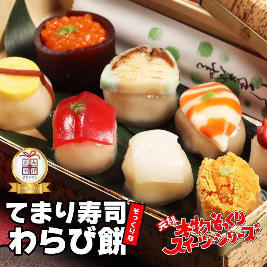お中元 御中元 2021 送料無料 ギフト お菓子そっくりスイーツ てまり寿司 わらび餅 通常便なら送料無料 スイーツ