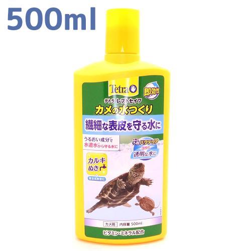 New 正規認証品 新規格 レプトセイフ カメの水つくり 数量限定 500ml 水棲ガメ