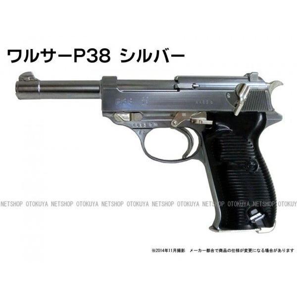 ガスブローバック ワルサー P38(ac40.S) シルバーモデル