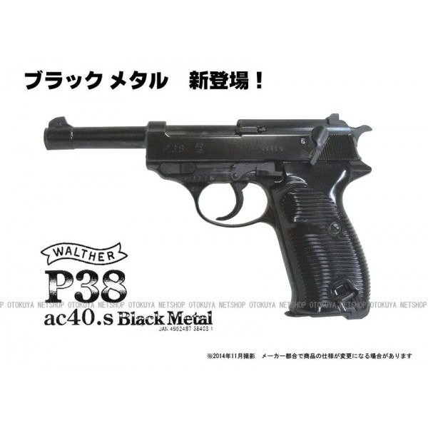 ガスブローバック ワルサー P38 ブラックメタル