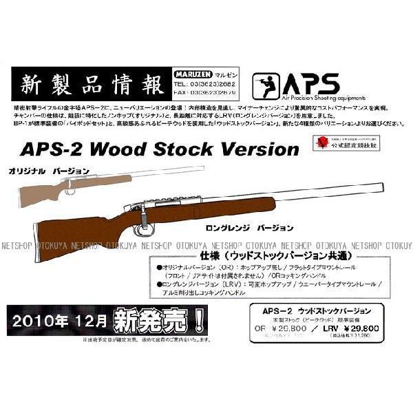 精密射撃ガンAPS-2 ロングレンジ(LRV)ウッドストックバージョン 協会公式認定競技銃 マルゼン エアーガン 18才以上用