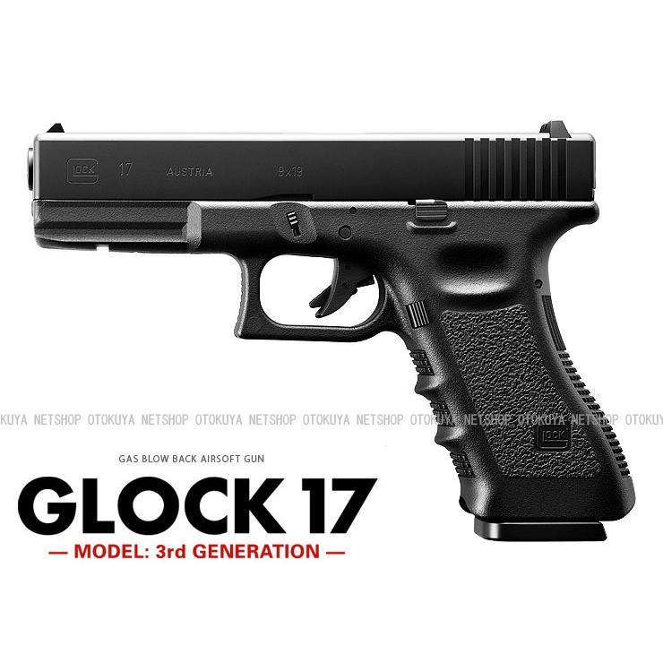 ガスブローバック グロック17 GLOCK17 モデル 3rdジェネレーション