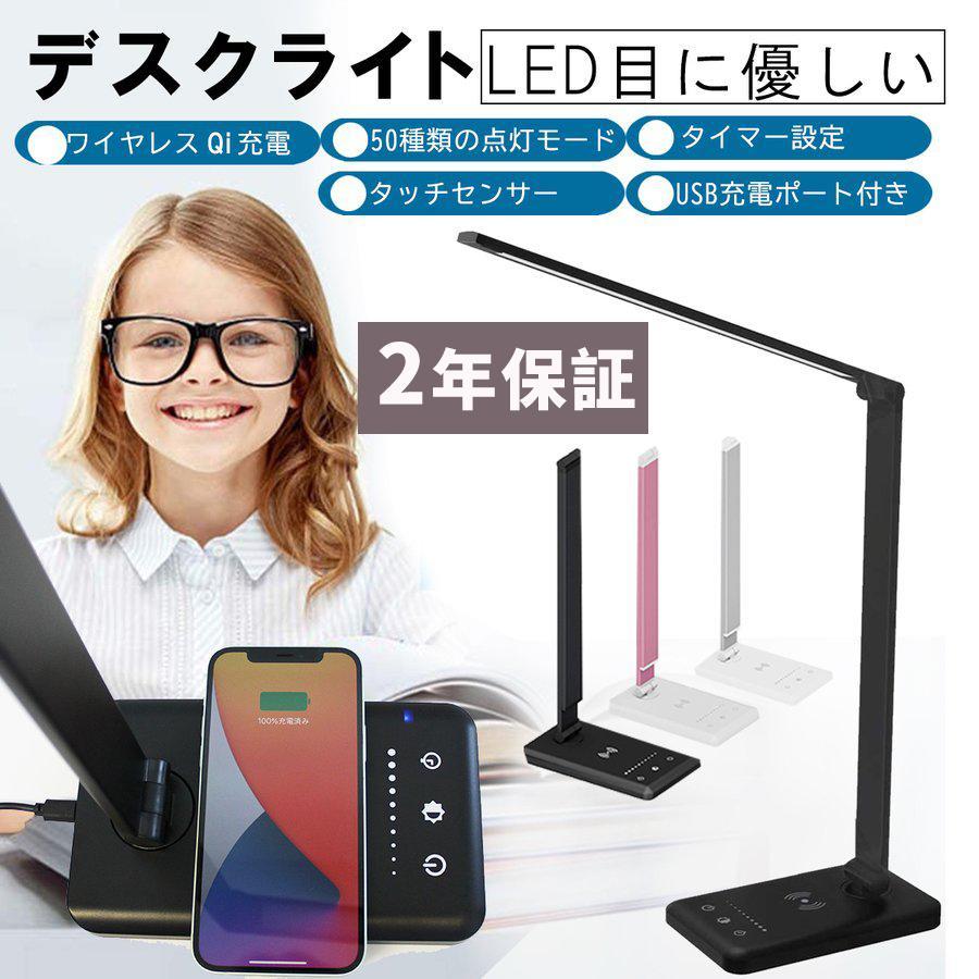 デスクライト LED おしゃれ 日本正規代理店品 新作続 目に優しい 子供 学習机 勉強 テーブルスタンド 明るさ調整 10段階調光 5段階調色 卓上デスクライト 折り畳み式 電気スタンドライト