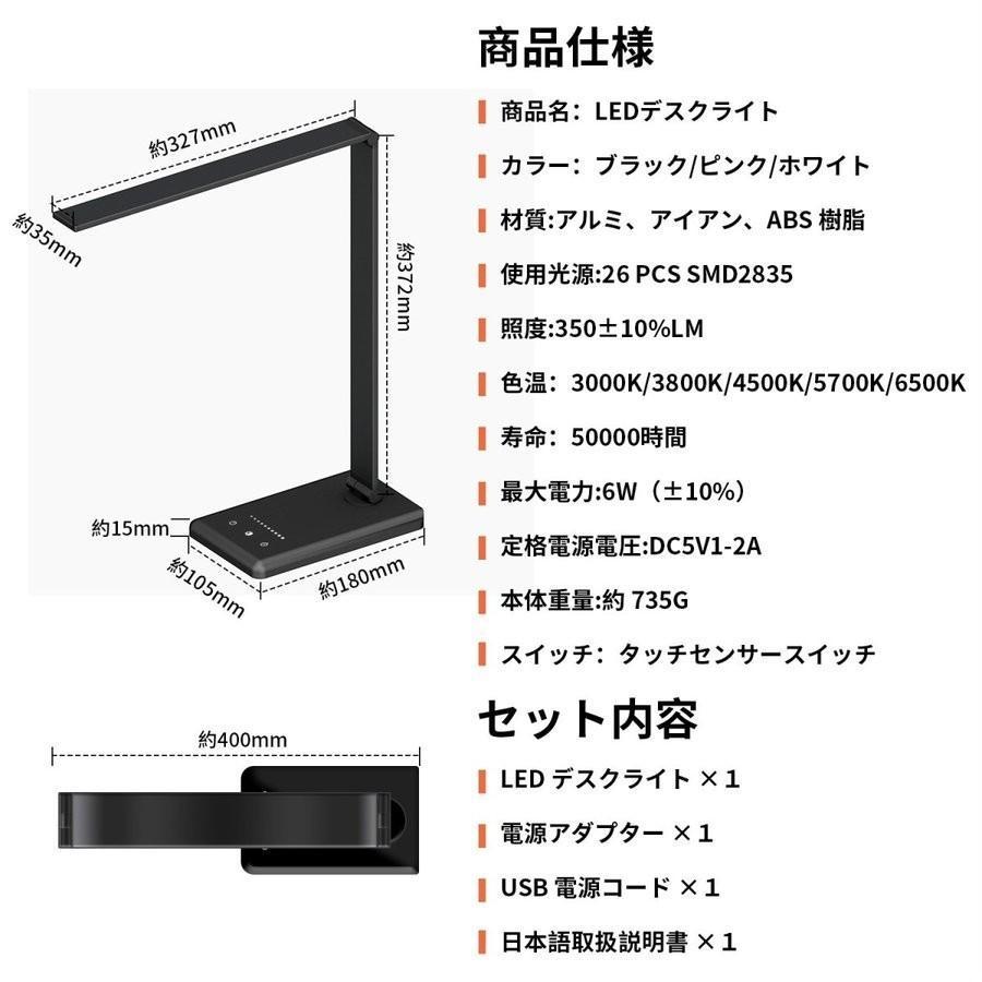 デスクライト LED おしゃれ 目に優しい 子供 学習机 勉強 電気スタンドライト 卓上デスクライト 明るさ調整 5段階調色 10段階調光 折り畳み式 テーブルスタンド|dreamhouse|17