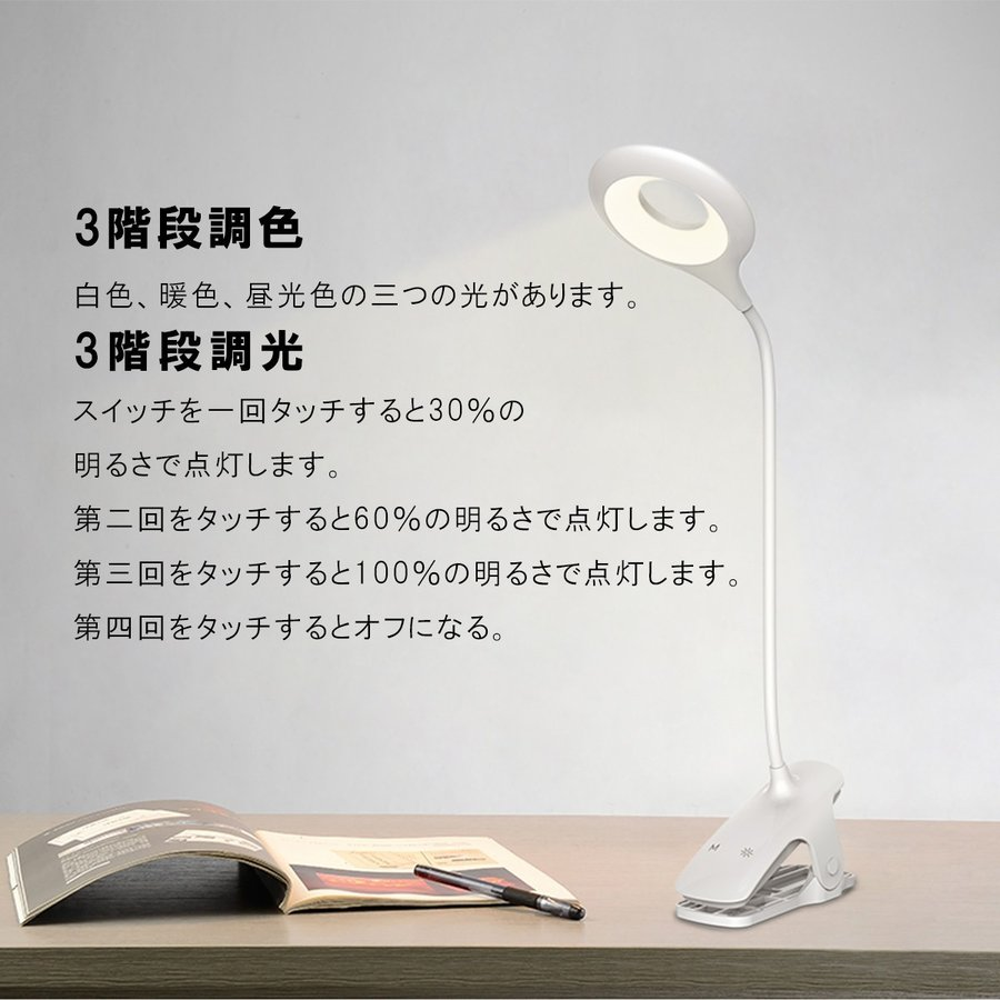 デスクライト LED クリップライト 360度回転 卓上ライト 照明 明るさ調整 防災グッズ 応急ライト おしゃれ 目に優しい 子供学習机 勉強仕事 PC作業卓上スタンド|dreamhouse|12