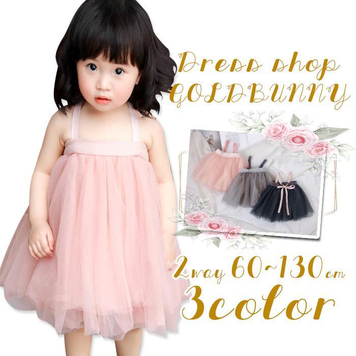 出群 赤ちゃんチュニックドレス スカートとしても使える2WAYタイプ ベビー ドレス 子供 チュール 毎週更新 チュチュ ベアトップ プリンセス 新生児 スカート