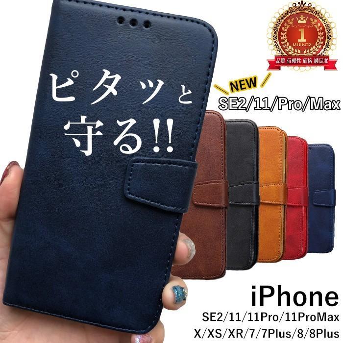 iPhone11 ケース 2020秋冬新作 手帳型 iphone SE2 スマホケース iPhone8 Pro Max X 在庫一掃 XR iphone6s iPhone iphone7 XS