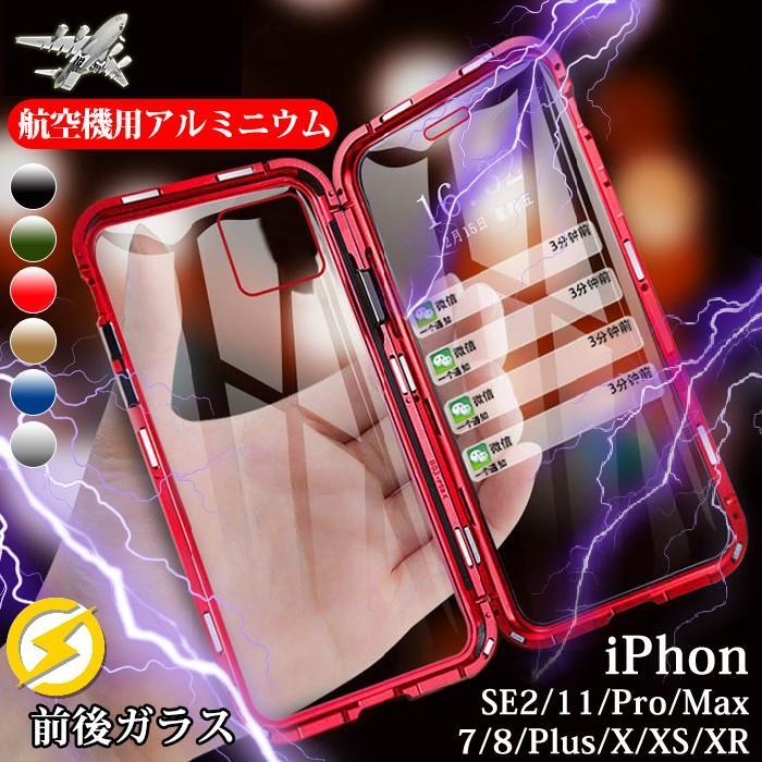 iPhone SE2 ケース 耐衝撃 iPhone11 クリア NEW iPhone8 新着 SE 全面保護 XR XS 携帯 7 スマホ iPhone12ケース