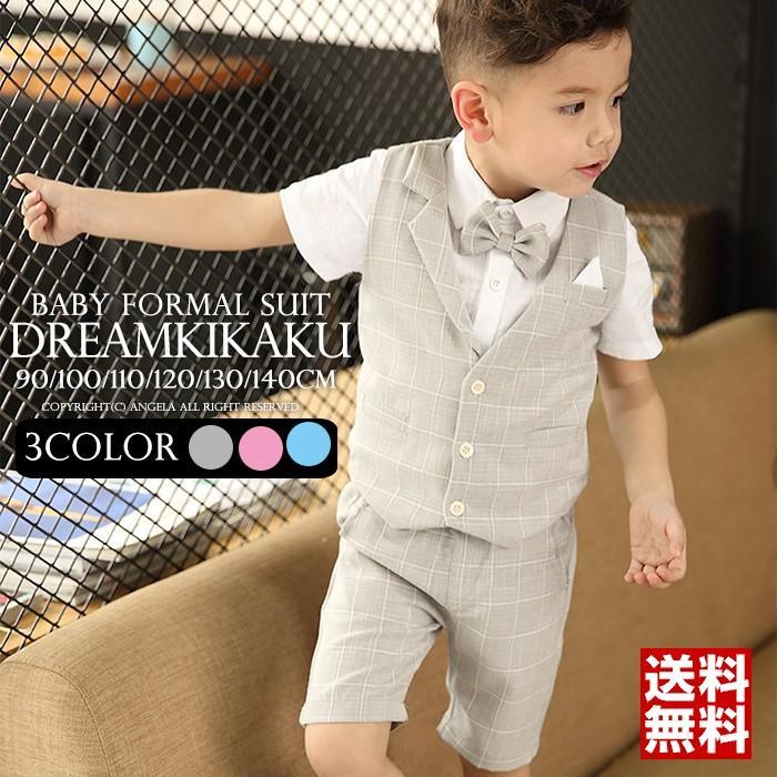 子供スーツ 半袖 4点セット ベスト 半ズボン シャツ ブルー グレー スーツ 本物 発表会 子供服 正規認証品 新規格 ピンク フォーマル 男の子 キッズ