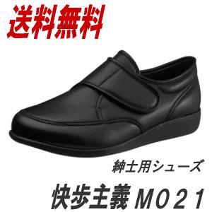 介護靴 介護シューズ送料無料 返品送料無料 アサヒシューズ 高い素材 快歩主義 男性用 敬老の日 M021
