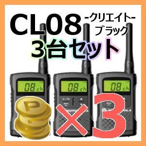 ポイント3倍 特定小電力トランシーバー CL08 クリエイト 3台セット ブラック 無線機 インカム MOTOROLA モトローラ