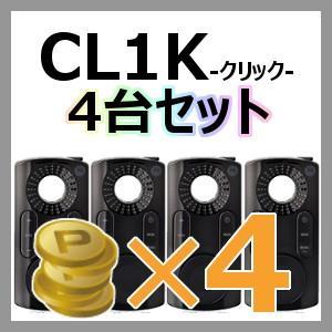 ポイント4倍 トランシーバーCL1K 4台セット クリック MOTOROLA モトローラ 無線機 インカム