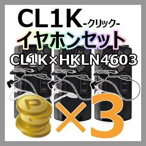 ポイント3倍 トランシーバーCL1K×3+アコースティックチューブ付イヤホンマイクセット/HKLN4603×3セット クリック MOTOROLA モトローラ 無線機 インカム