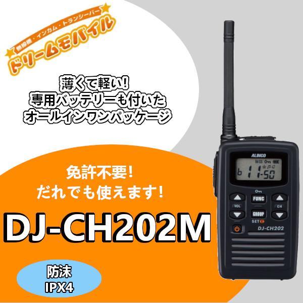 アルインコ 特定小電力トランシーバー DJ-CH202M ミドルアンテナ 20ch 防沫型