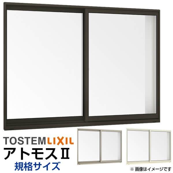 アルミサッシ 引き違い LIXIL リクシル アトモスII 08305 激安セール W870×H570mm 日本正規代理店品 寸法 半外型枠 引違い窓 単板ガラス 窓サッシ