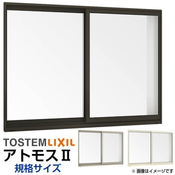 アルミサッシ 引き違い 定価 LIXIL リクシル アトモスII 16509 高品質 引違い窓 窓サッシ 寸法 半外型枠 単板ガラス W1690×H970mm
