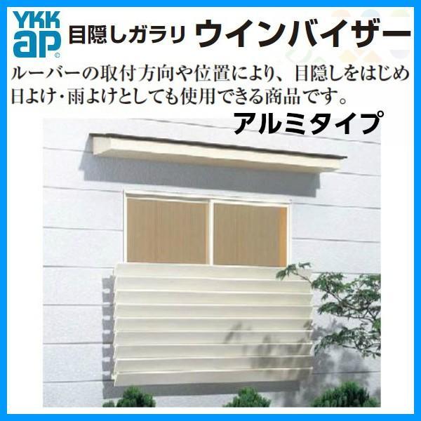 目隠しガラリ 信託 壁付 ウィンバイザー アルミタイプ 日本メーカー新品 ELG-0905 W920×H510mm YKKap 取り付け 窓 DIY リフォーム 後付け アルミサッシ ウインバイザー