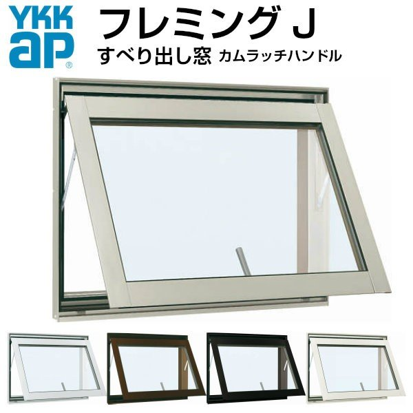 YKK フレミングJ すべり出し窓 03603 W405×H370mm ブランド激安セール会場 複層ガラス DIY YKKap メーカー公式ショップ アルミサッシ カムラッチハンドル仕様 リフォーム