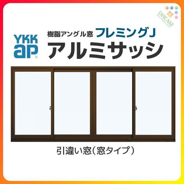 YKKap フレミングJ 4枚建 新入荷 流行 引き違い窓 25109 寸法 W2550×H970mm 半外付型 窓タイプ 70%OFFアウトレット リフォーム DIY YKK 樹脂アングル サッシ アルミサッシ 複層ガラス 引違い窓