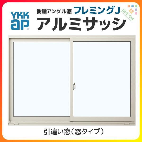 YKKap フレミングJ 2枚建 引き違い窓 11905 寸法 W1235×H570mm 内付型 引違い窓 サッシ YKK 送料無料(一部地域を除く) DIY アルミサッシ リフォーム 窓タイプ 単板ガラス 驚きの値段