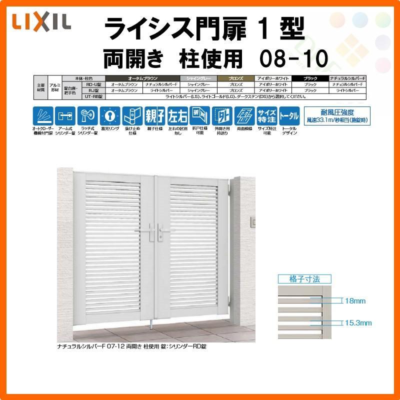 門扉 ライシス1型 横桟〈細〉(1) 両開き 08-10 柱使用 W800×H1000(扉1枚寸法) LIXIL/TOEX