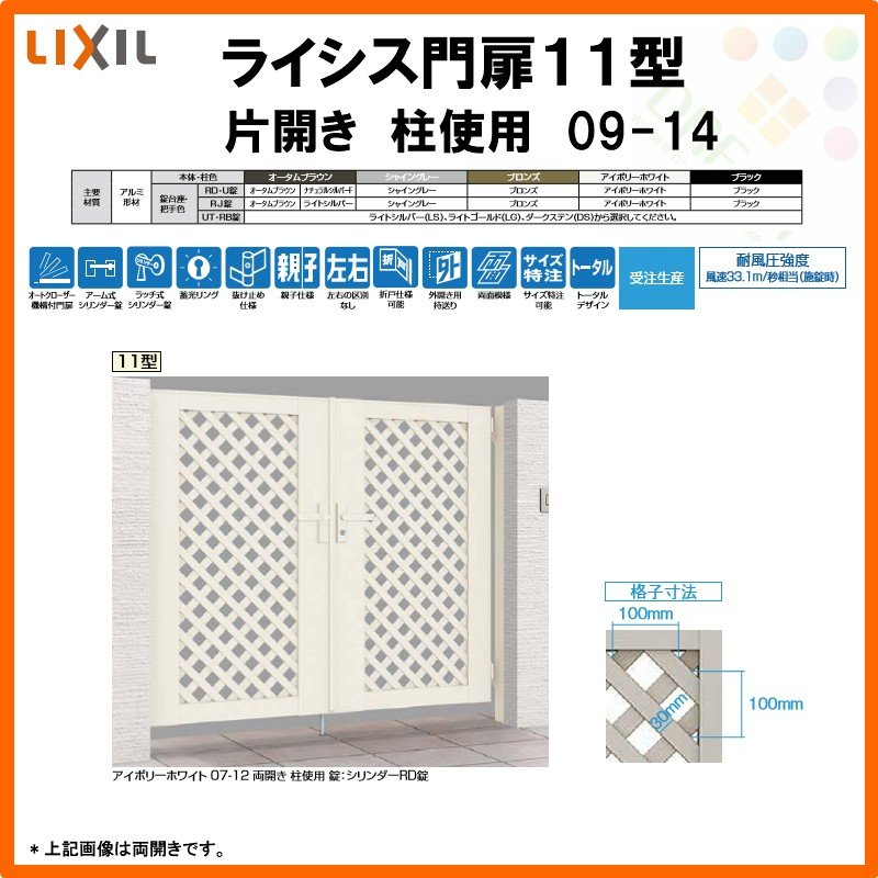 門扉 ライシス11型 ラチス 片開き 09-14 柱使用 W900×H1400 LIXIL/TOEX