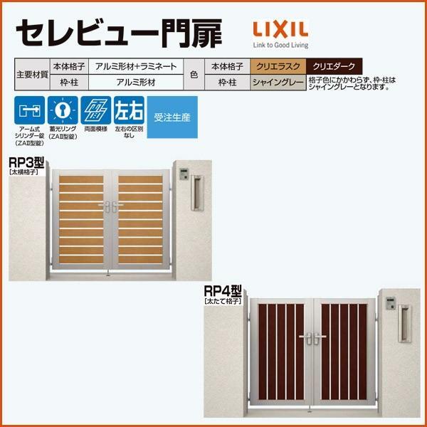 LIXIL セレビュー門扉 RP3型(太横格子)RP4型(太たて格子)両開き 直付調整式 ZA2型錠 w700 h1200