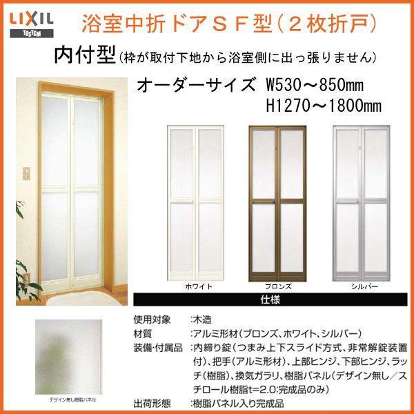 オーダーサイズ 枠付 浴室中折ドア SF型 内付型 高さ1270-1800mm アルミサッシ 大規模セール LIXIL 『4年保証』 2枚折戸 幅530-850mm