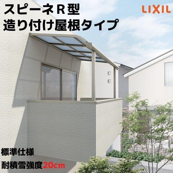 テラス屋根 スピーネ リクシル 2.0間 間口3640×出幅1185mm 造り付け屋根タイプ 屋根R型 耐積雪対応強度20cm 標準柱 リフォーム DIY