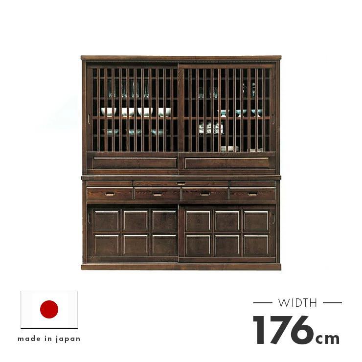 食器棚 ダイニングボード キッチン収納 完成品 幅176cm 引き戸 和風 設置無料