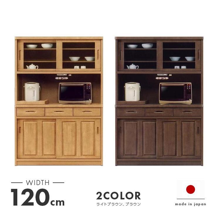 食器棚 レンジ台 キッチン収納 完成品 引き戸 幅120cm 和風 おしゃれ