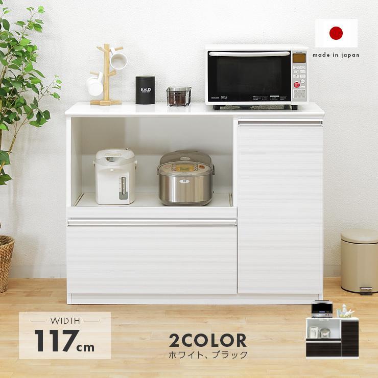 キッチンカウンター レンジ台 完成品 未使用 約幅117cm 人気の製品 ホワイト ブラック キッチン収納棚 食器棚