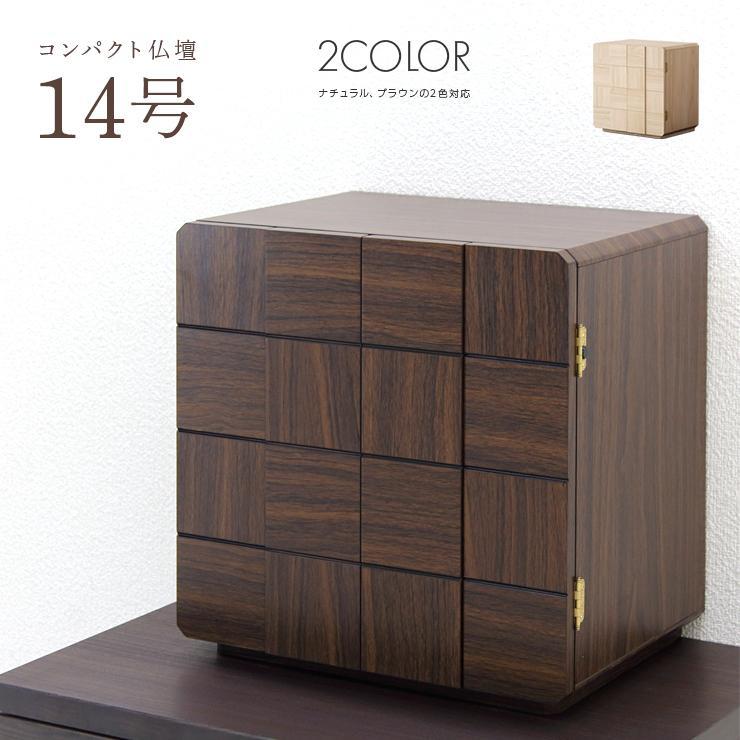 仏壇 完成品 幅40cm 新品 送料無料 コンパクト ミニ 低価格