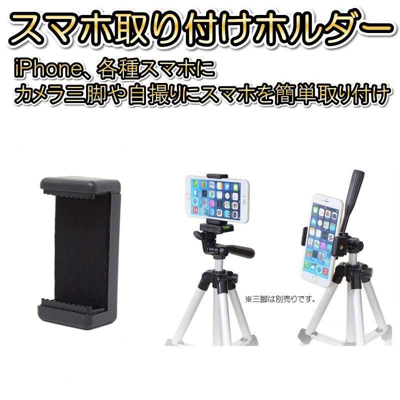 スマートフォン・iPhone 自撮り棒、三脚スタンド用アタッチメントホルダー dreamspot