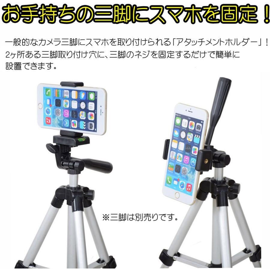 スマートフォン・iPhone 自撮り棒、三脚スタンド用アタッチメントホルダー dreamspot 02