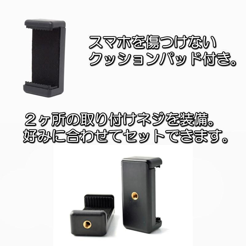 スマートフォン・iPhone 自撮り棒、三脚スタンド用アタッチメントホルダー dreamspot 03