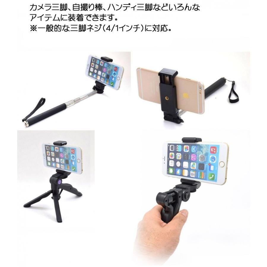 スマートフォン・iPhone 自撮り棒、三脚スタンド用アタッチメントホルダー dreamspot 05