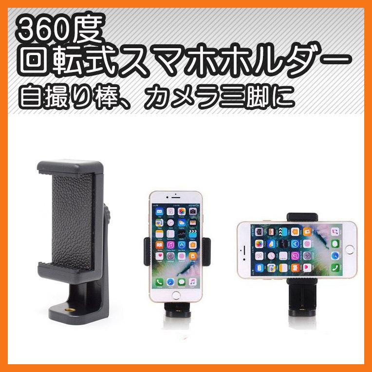 スマートフォンホルダー キャンペーンもお見逃しなく AL完売しました iPhone用三脚スタンド 三脚 一脚用アダプター 360°回転式スマホホルダー