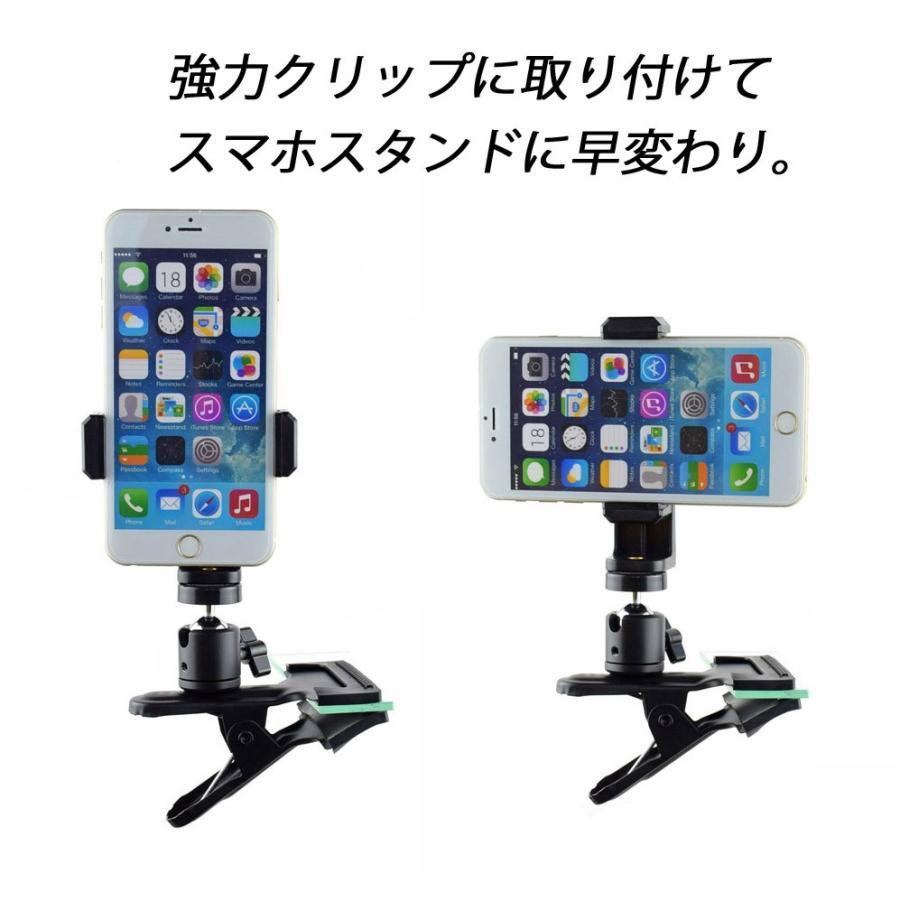 スマートフォンホルダー iPhone用三脚スタンド 三脚 一脚用アダプター 360°回転式スマホホルダー|dreamspot|03