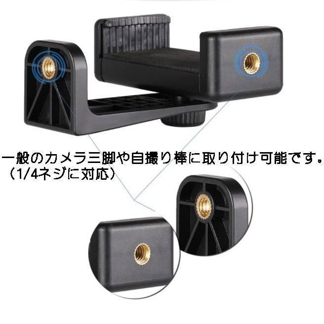 スマートフォンホルダー iPhone用三脚スタンド 三脚 一脚用アダプター 360°回転式スマホホルダー|dreamspot|04