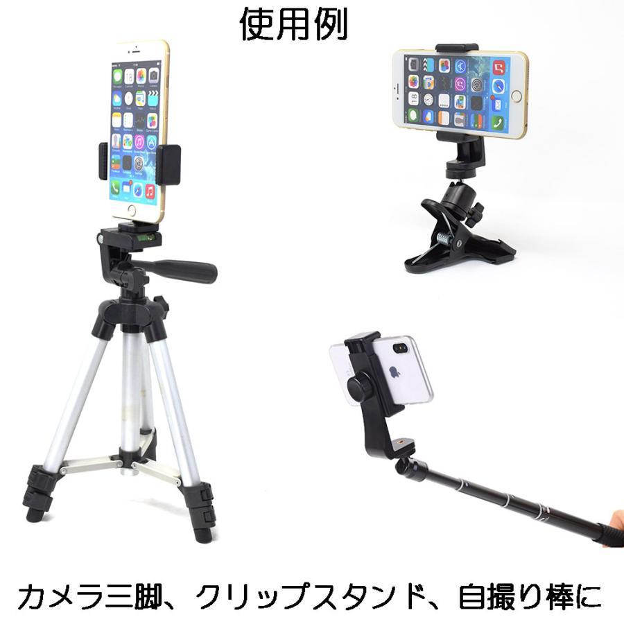 スマートフォンホルダー iPhone用三脚スタンド 三脚 一脚用アダプター 360°回転式スマホホルダー|dreamspot|05