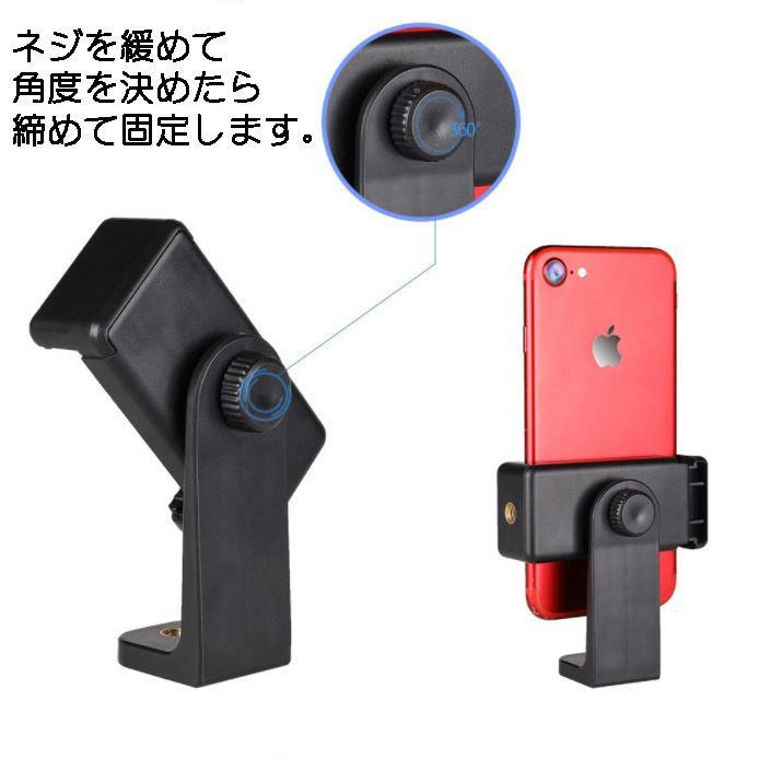 スマートフォンホルダー iPhone用三脚スタンド 三脚 一脚用アダプター 360°回転式スマホホルダー|dreamspot|06